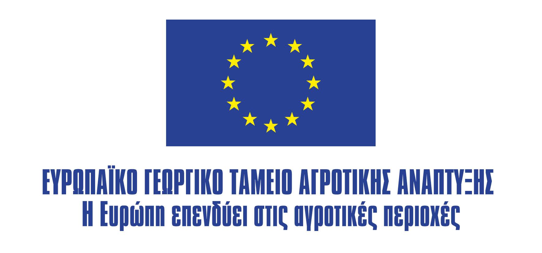 1.-logo-ΕΓΤΑΑ
