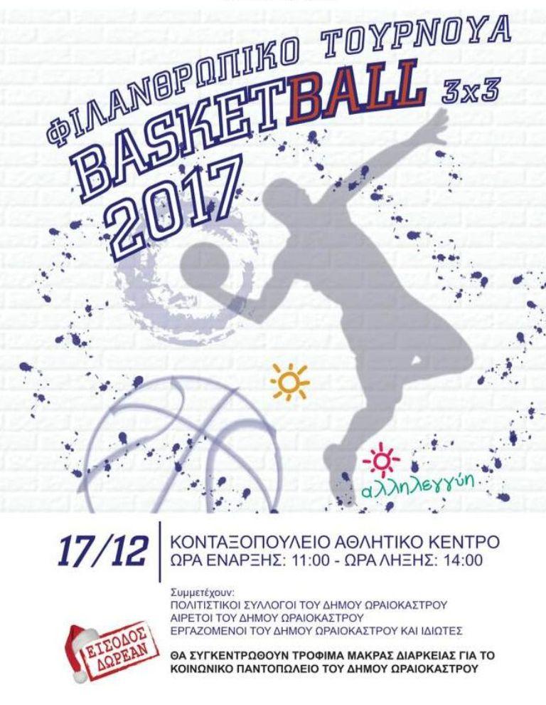 afisa tournoua basket7 12 17