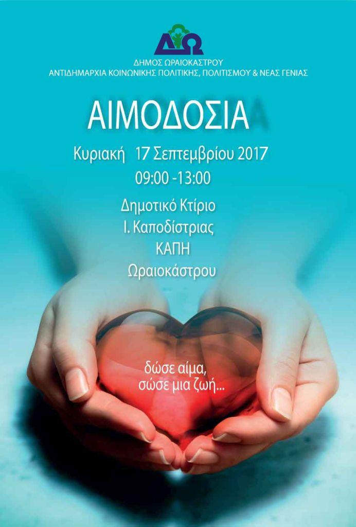 aimodosia12 09 17