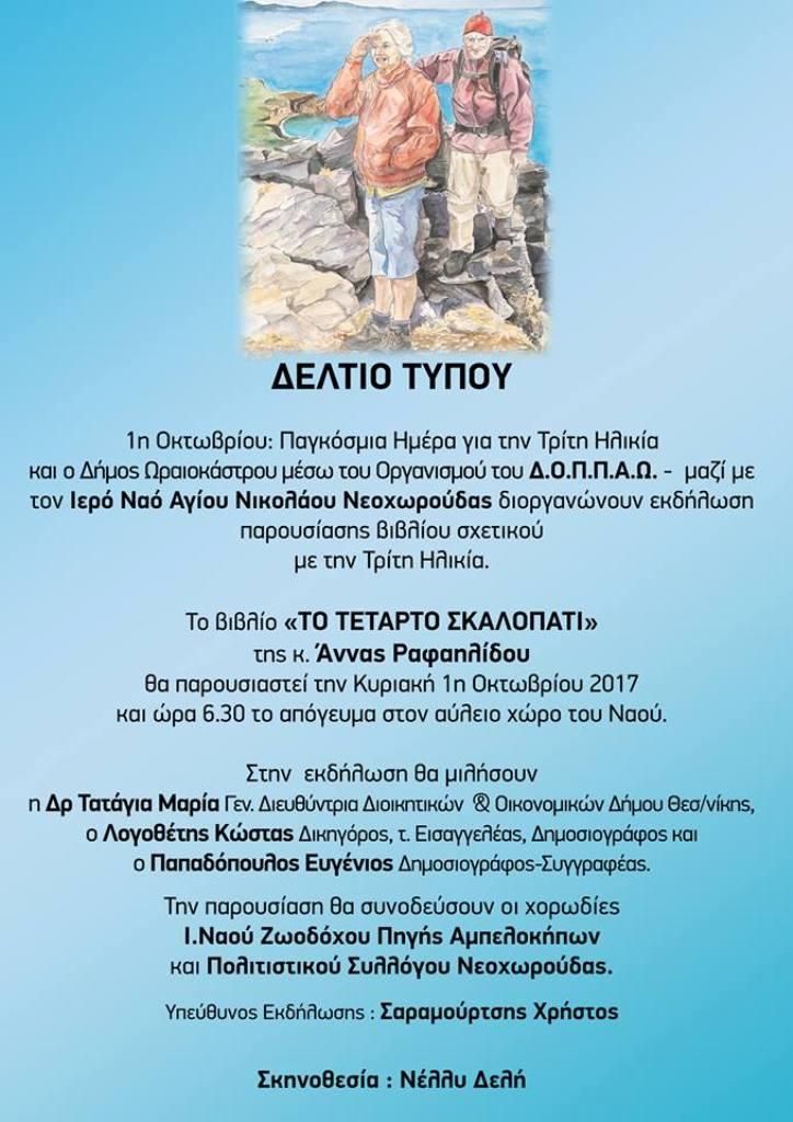 deltiotypou