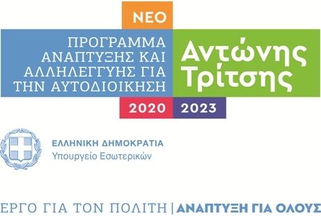 Ant TRITSIS logo