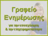 gr enhmerwshs new tetragwno