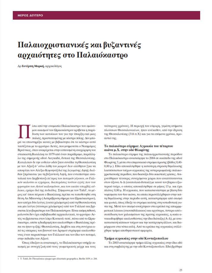 3.ARXAIOTITES PALAIOKASTROU